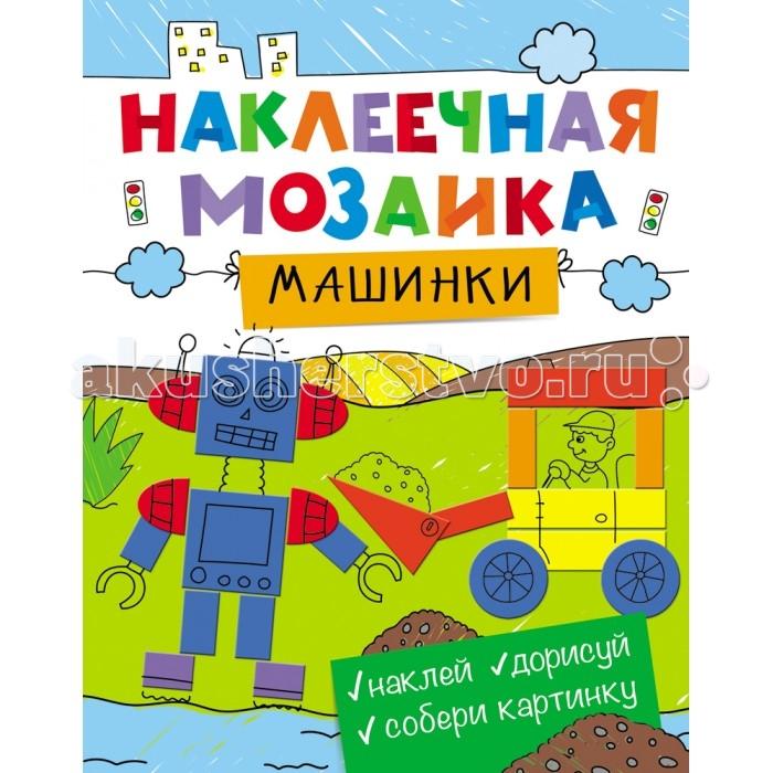 Детские наклейки Росмэн Наклеечная мозаика Машинки