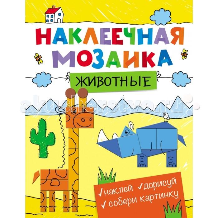 Детские наклейки Росмэн Наклеечная мозаика Животные