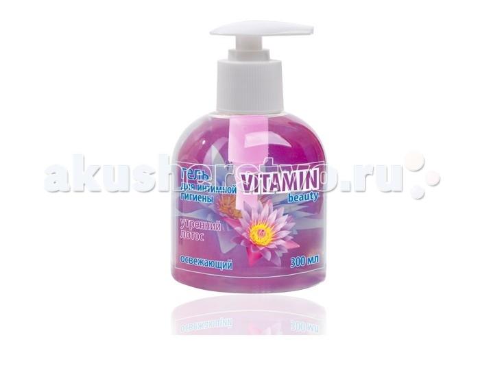 Косметика для мамы Vitamin Гель для интимной гигиены Утренний лотос 300 мл