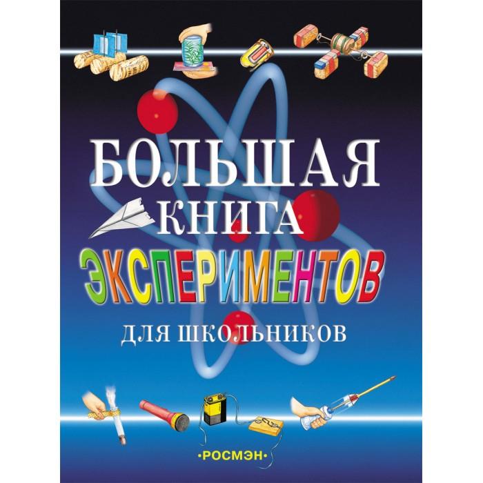 Обучающие книги Росмэн Большая книга экспериментов для школьников обучающие книги росмэн книга супертехника