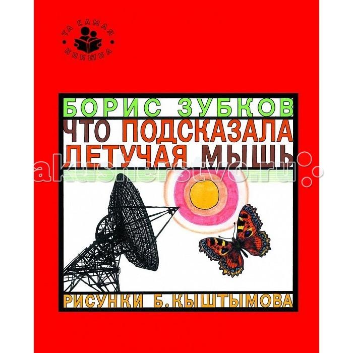 Развивающие книжки Росмэн Зубков Б. Что подсказала летучая мышь