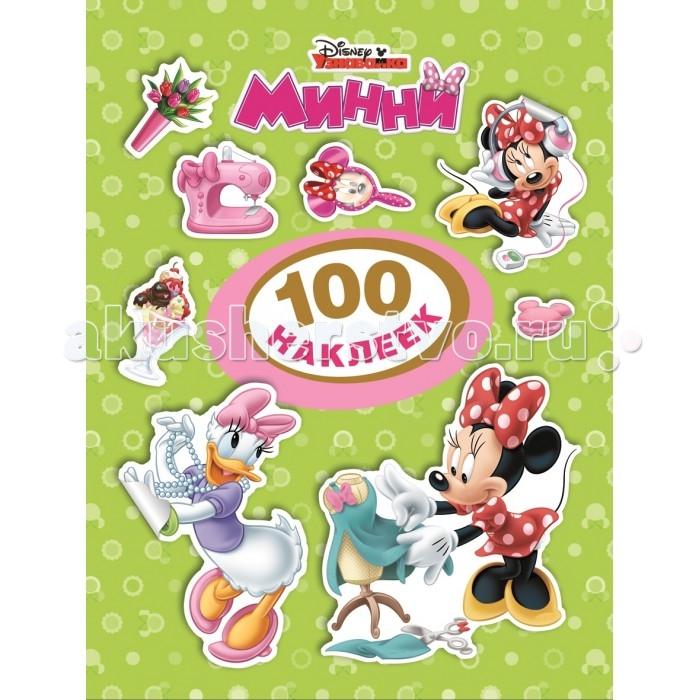 Детские наклейки Disney Минни. 100 наклеек