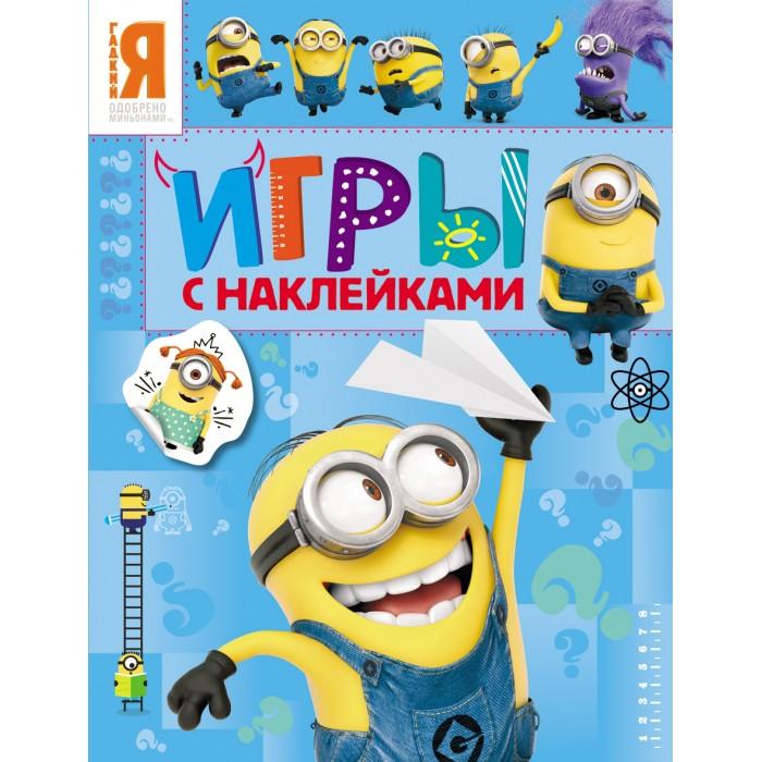 Книжки с наклейками Universal Миньоны. Игры с наклейками (синяя)