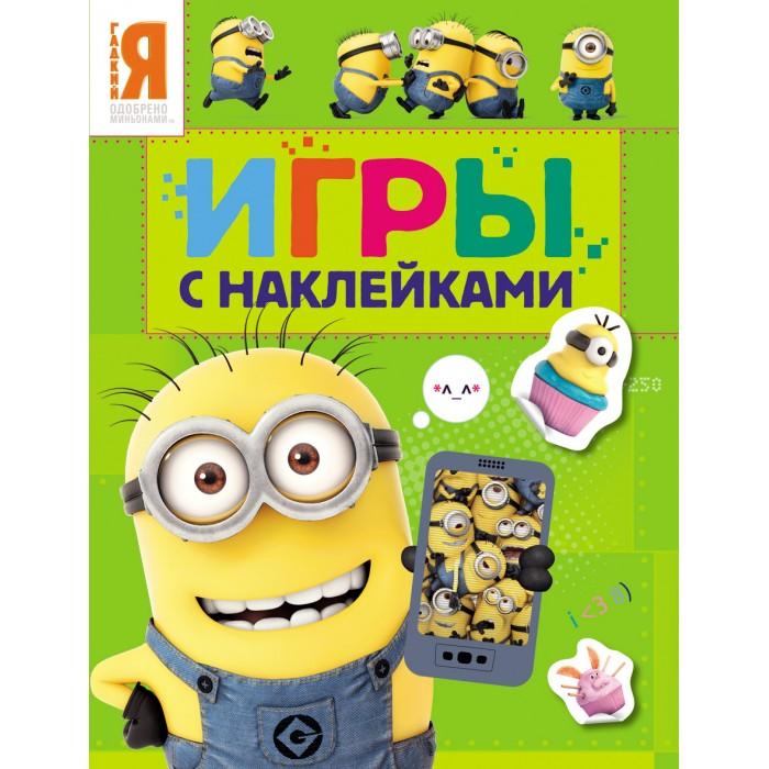 Книжки с наклейками Universal Миньоны. Игры с наклейками (зеленая)