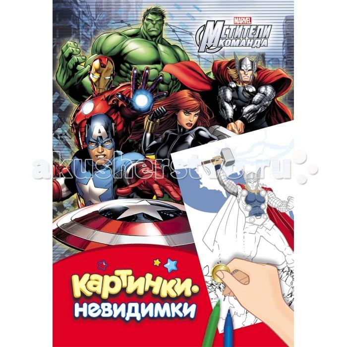 шпильки и невидимки Раскраски Марвел (Marvel) Мстители. Картинки-невидимки
