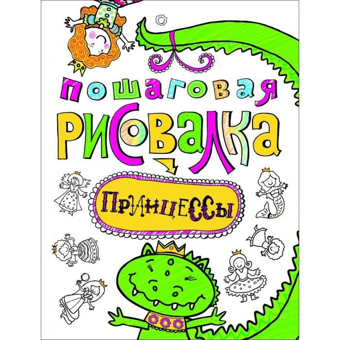 Раскраски Росмэн Пошаговая рисовалка Принцессы обучающая книга азбукварик секреты маленькой принцессы 9785402000568