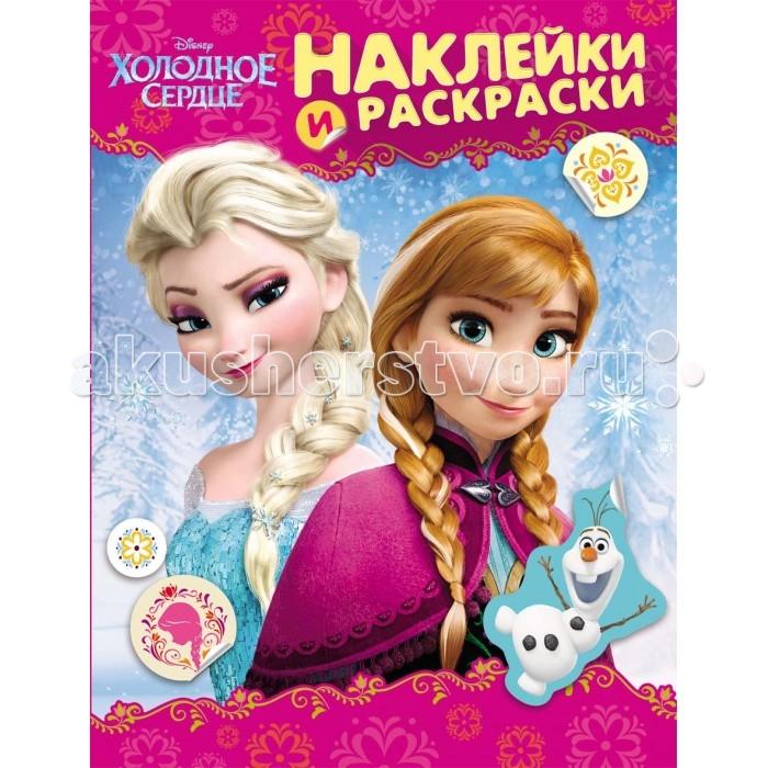 Раскраски Disney Холодное сердце. Наклейки и раскраски 22 pcs nylon facial eye lip makeup brushes set