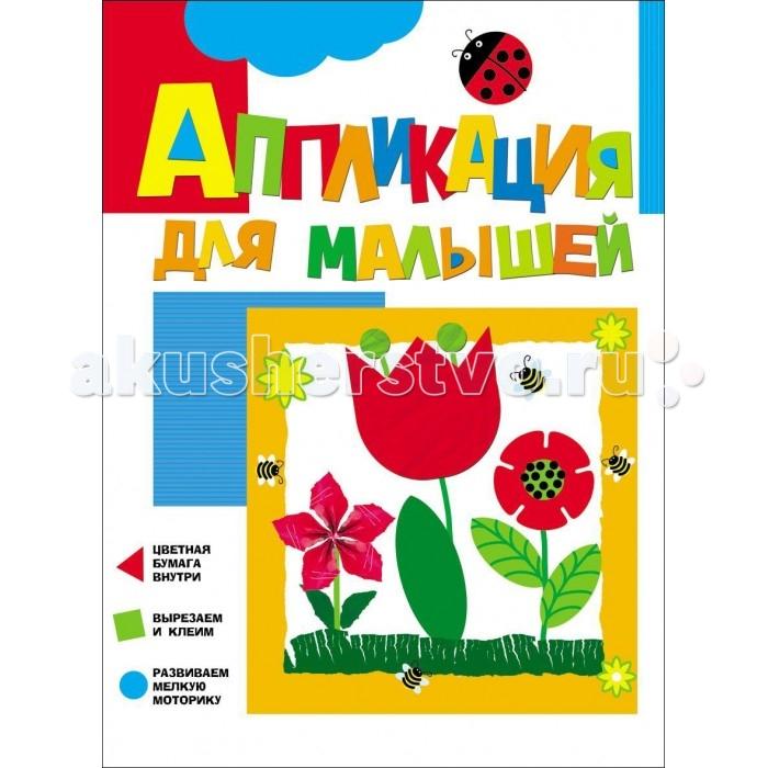 Наборы для творчества Росмэн Аппликация для малышей Цветочки наборы для творчества росмэн аппликация ракета