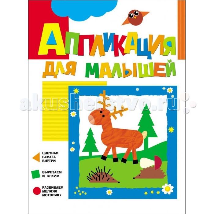 Наборы для творчества Росмэн Аппликация для малышей Олененок наборы для творчества росмэн аппликация ракета