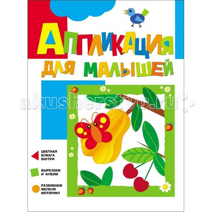 Наборы для творчества Росмэн Аппликация для малышей Вишенки philips philips shq1305