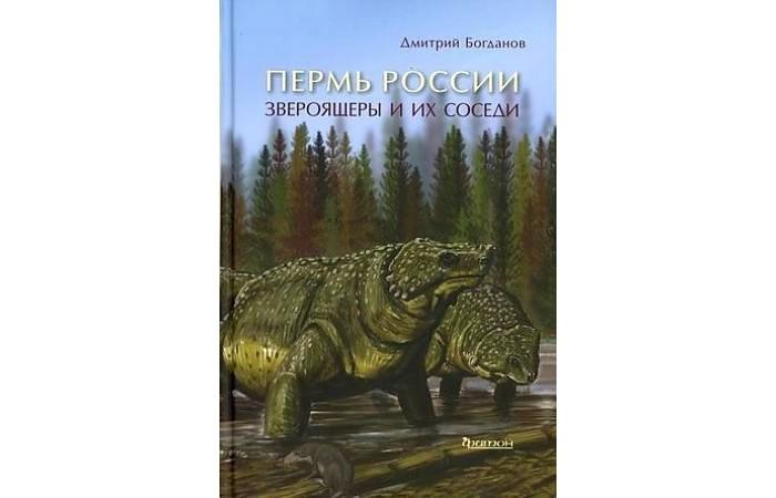 Энциклопедии Издательство Фитон+ Книга Пермь России: Звероящеры и их соседи