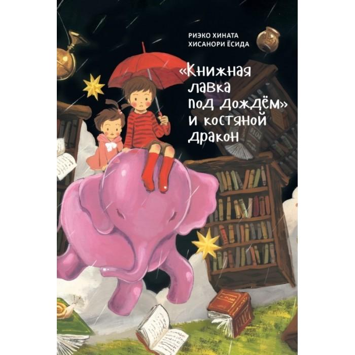 Купить Художественные книги, Поляндрия Книга Книжная лавка под дождём и костяной дракон