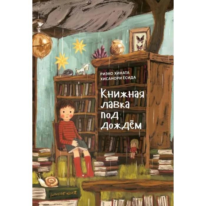 Купить Художественные книги, Поляндрия Книга Книжная лавка под дождём