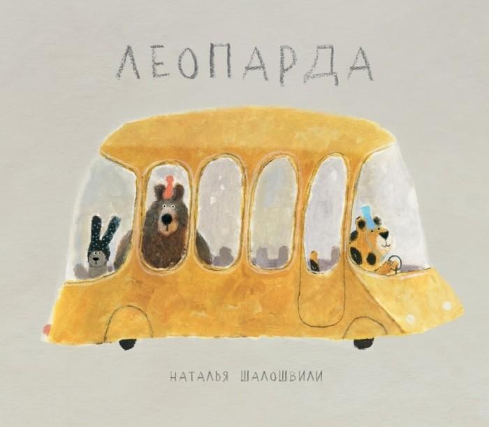 Купить Художественные книги, Поляндрия Н. Шалошвили Леопарда