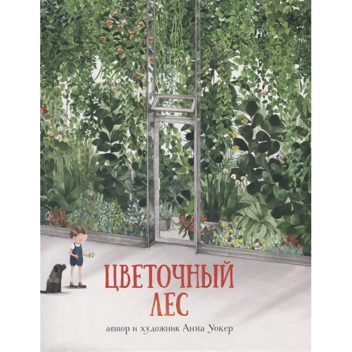 Купить Художественные книги, Поляндрия А. Уокер Цветочный лес