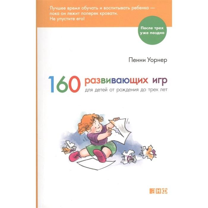 Купить Развивающие книжки, Альпина нон-фикшн Книга 160 развивающих игр для детей от рождения до трех лет