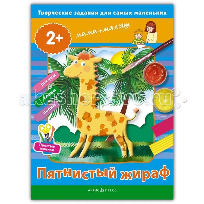 Раннее развитие Айрис-пресс Творческие работы для самых маленьких. Пятнистый жираф 2+