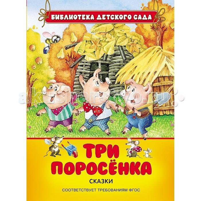 Художественные книги Росмэн Три поросенка 26855 tomy farm приключения трактора джонни и поросенка на ферме
