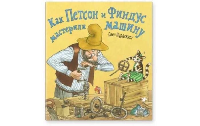 Купить Книжки-игрушки, Белая ворона С. Нурдквист Как Петсон и Финдус мастерили машину