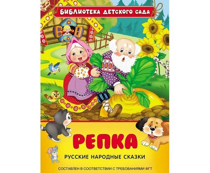 Художественные книги Росмэн Репка. Русские народные сказки
