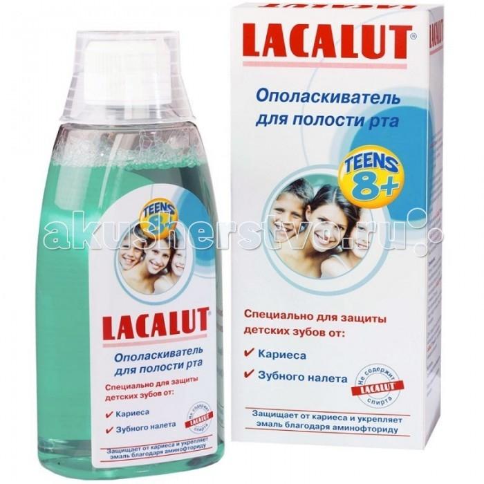 Гигиена полости рта Lacalut Ополаскиватель полости рта Teens 8+ 300 мл cb12 ополаскиватель в аптеке