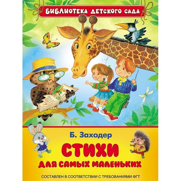 Художественные книги Росмэн Заходер Борис. Стихи для самых маленьких
