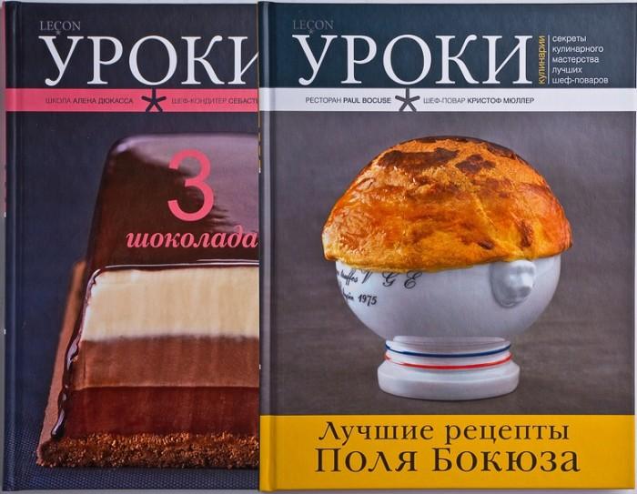 три шоколада Книги для родителей Издательство Чернов и К Книги Уроки кулинарии Лучшие рецепты Поля Бокюза. Три шоколада