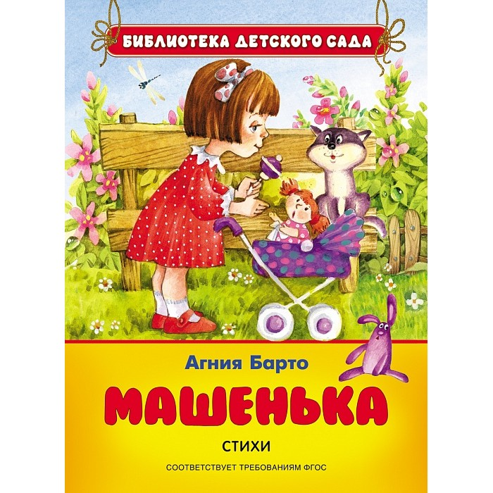 Художественные книги Росмэн Машенька. Стихи