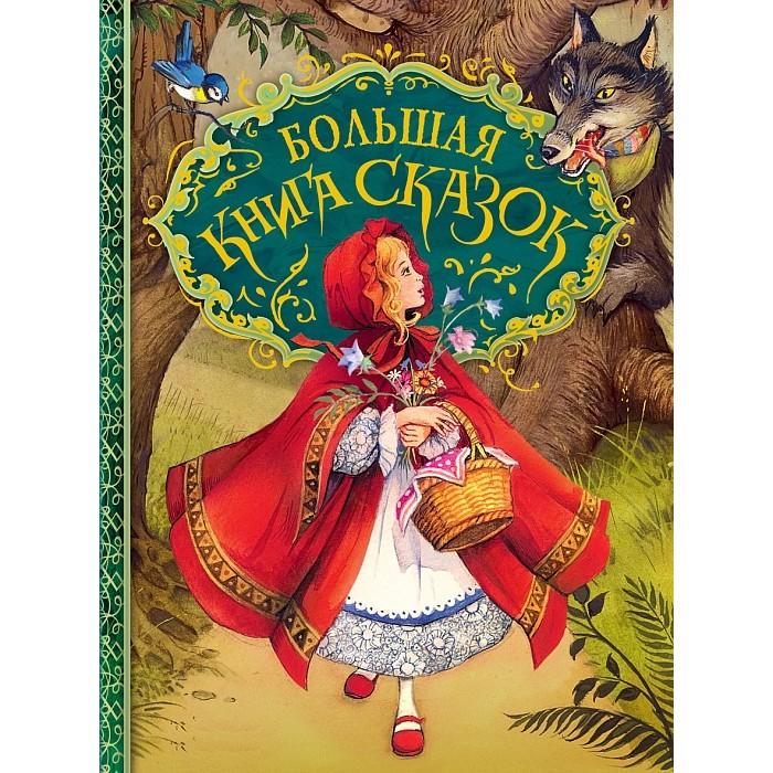 Художественные книги Росмэн Большая книга сказок книги эксмо большая книга сказок