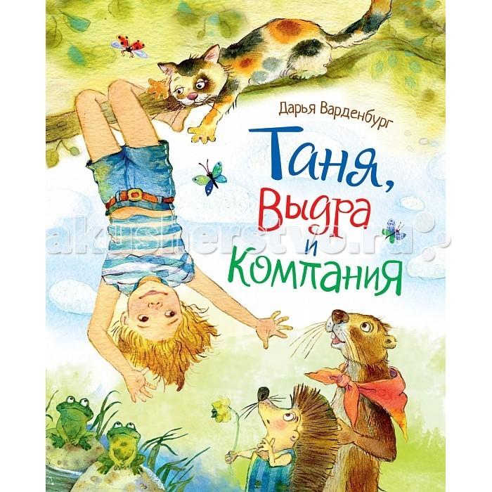 Художественные книги Росмэн Таня, Выдра и компания выдра schleich 14694