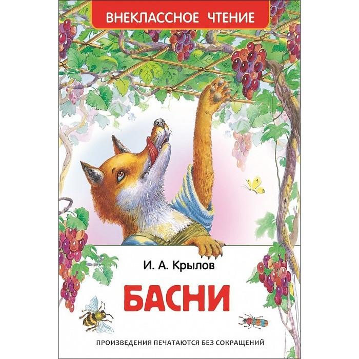 Художественные книги Росмэн Крылов И.А. Басни крылов и а басни isbn 978 5 389 14431 6