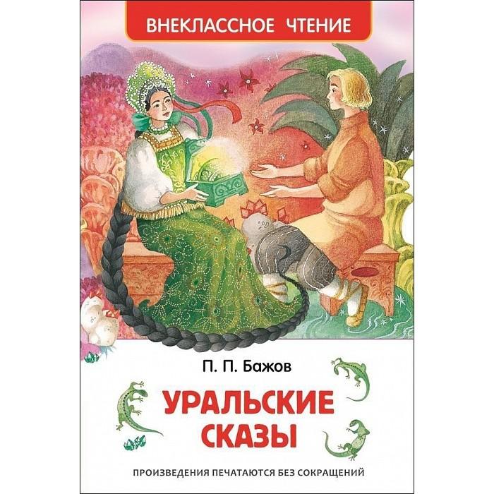 Художественные книги Росмэн Уральские сказы Бажов П.П.