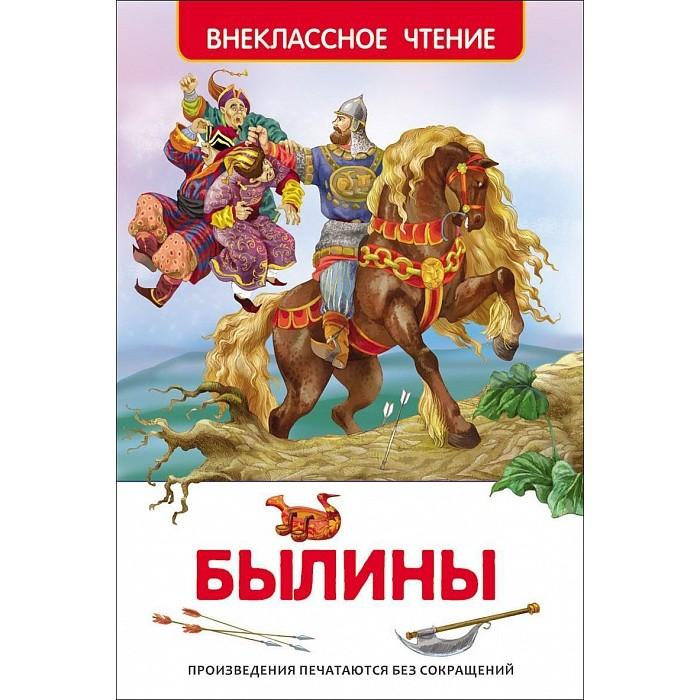 Художественные книги Росмэн Былины книжки картонки росмэн волшебная снежинка новогодняя книга