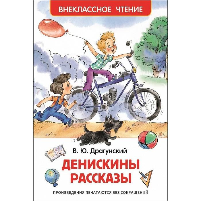 Художественные книги Росмэн Денискины рассказы Драгунский В.Ю. драгунский в ю денискины рассказы