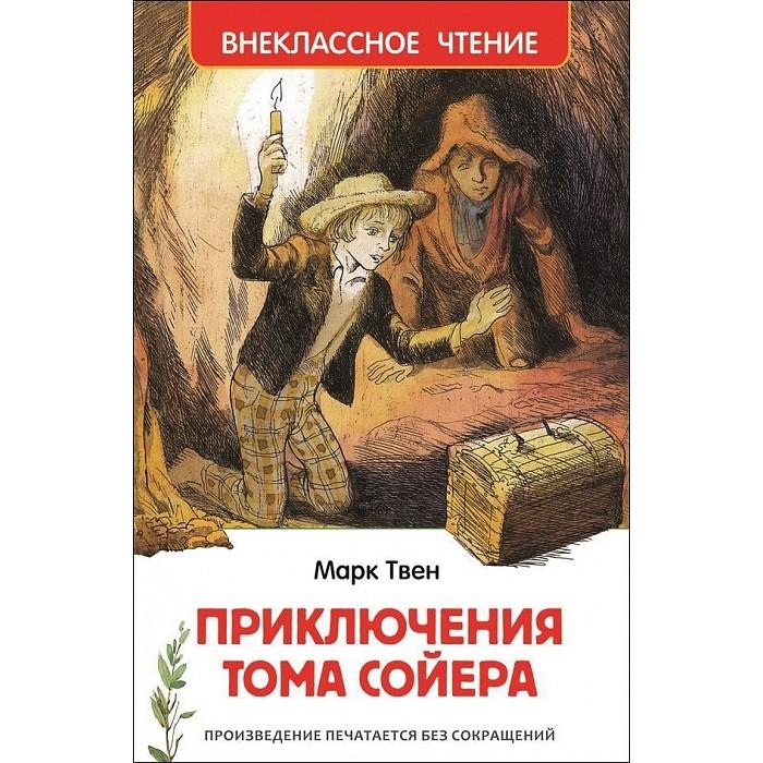 Художественные книги Росмэн Твен М. Приключения Тома Сойера твен м the adventures of tom sawyer приключения тома сойера