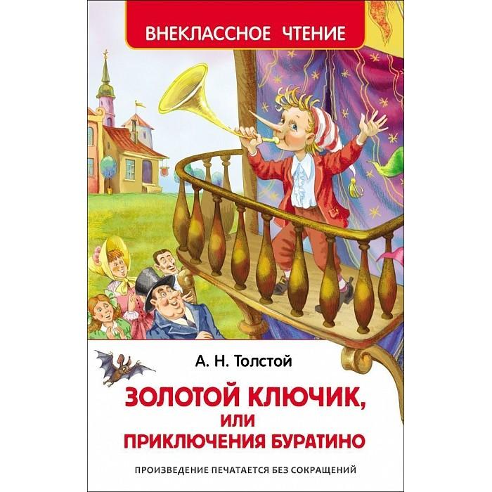 Художественные книги Росмэн Приключения Буратино Толстой А.Н. алексей толстой золотой ключик или приключения буратино