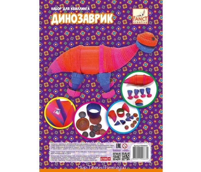 Наборы для творчества Fancy Creative Квиллинг Динозаврик большой 25х35 см наборы для творчества fancy creative набор для плетения резиночками бабочка