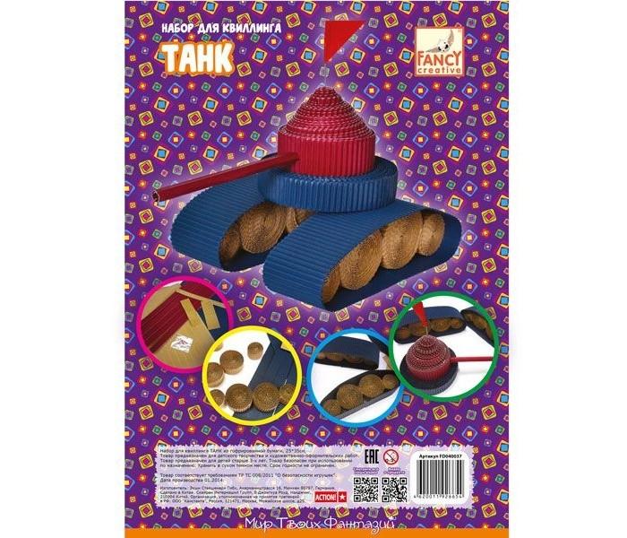 Наборы для творчества Fancy Creative Квиллинг Танк большой 25х35 см наборы для творчества fancy creative набор для плетения резиночками бабочка
