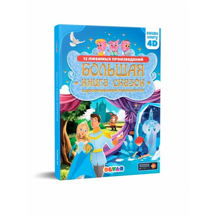 Купить Художественные книги, Devar Kids Большая книга сказок в дополненной реальности