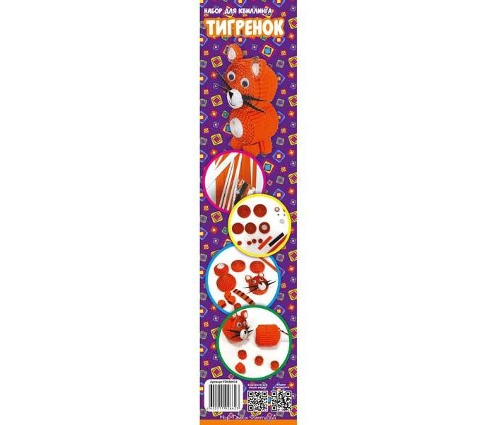 Наборы для творчества Fancy Creative Квиллинг Тигренок малый 8х35 см наборы для творчества fancy creative набор для плетения резиночками бабочка