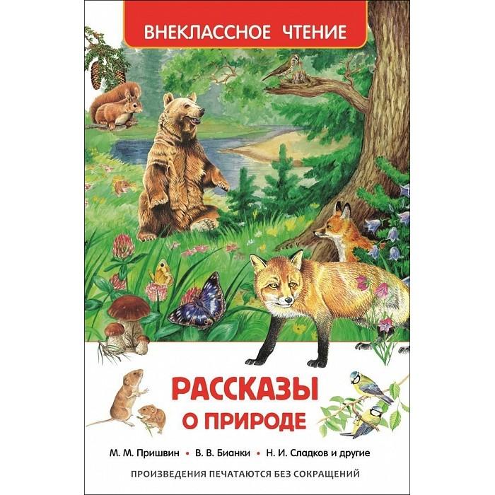 Художественные книги Росмэн Рассказы о природе первов м рассказы о русских ракетах книга 2