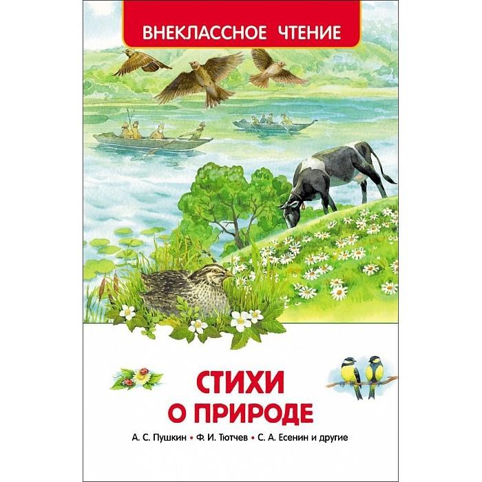 Художественные книги Росмэн Стихи о природе м о гершензон мудрость пушкина