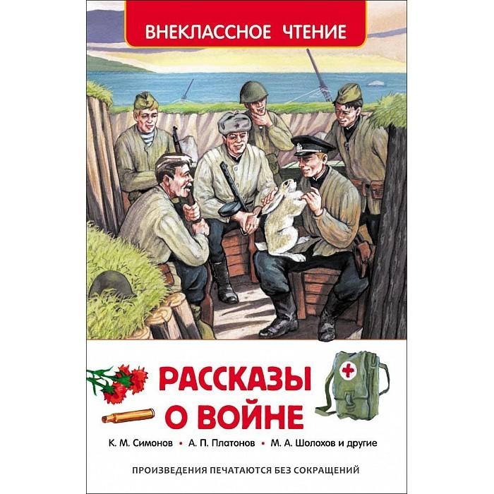 Художественные книги Росмэн Рассказы о войне 26991