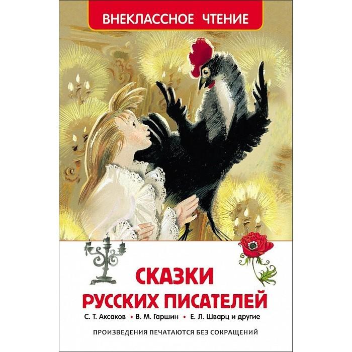 Художественные книги Росмэн Сказки русских писателей