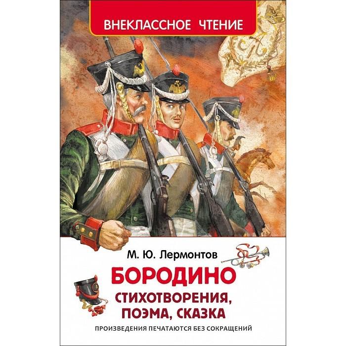 Художественные книги Росмэн Бородино Лермонтов М.Ю. бумажные солдатики бородино 2012