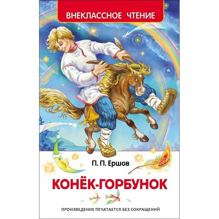 Художественные книги Росмэн Конек-горбунок Ершов П.П.