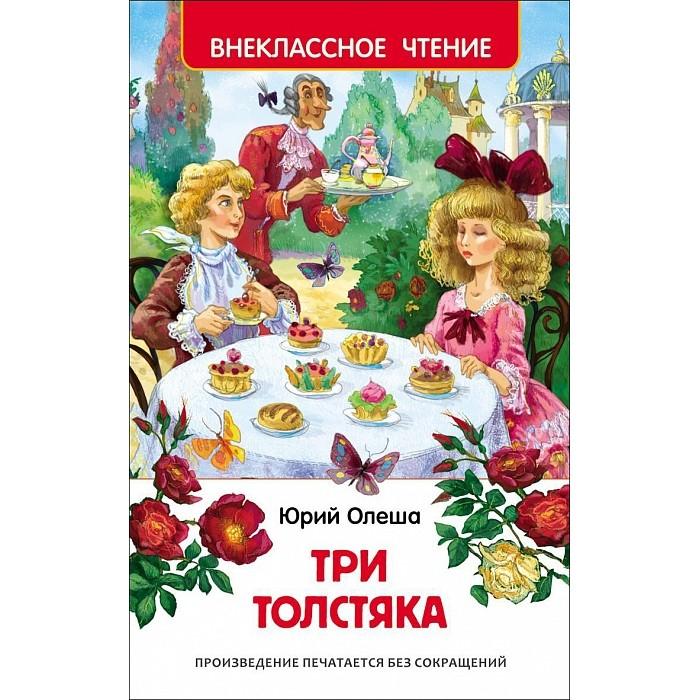 цены Художественные книги Росмэн Три толстяка Олеша Ю.К.