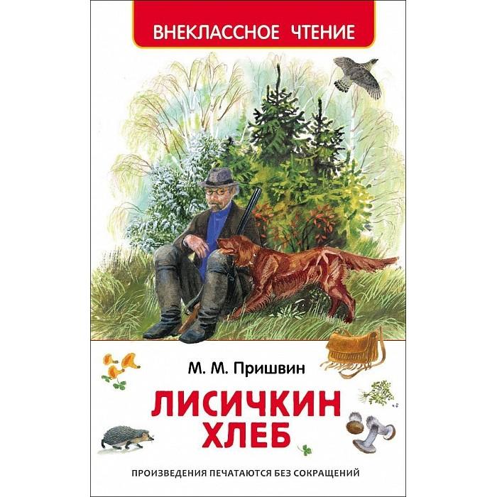 Художественные книги Росмэн Лисичкин хлеб Пришвин М.М. росмэн росмэн самые лучшие наклейки птицы