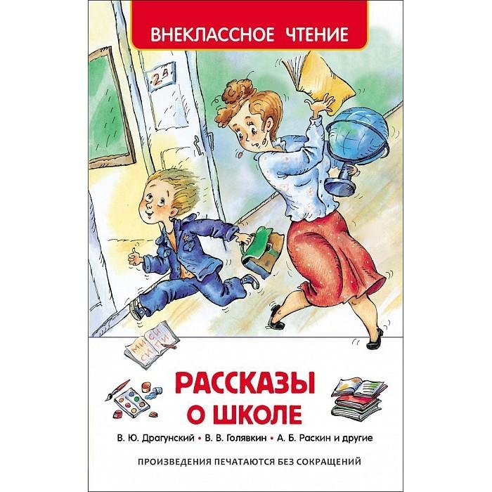 Художественные книги Росмэн Рассказы о школе