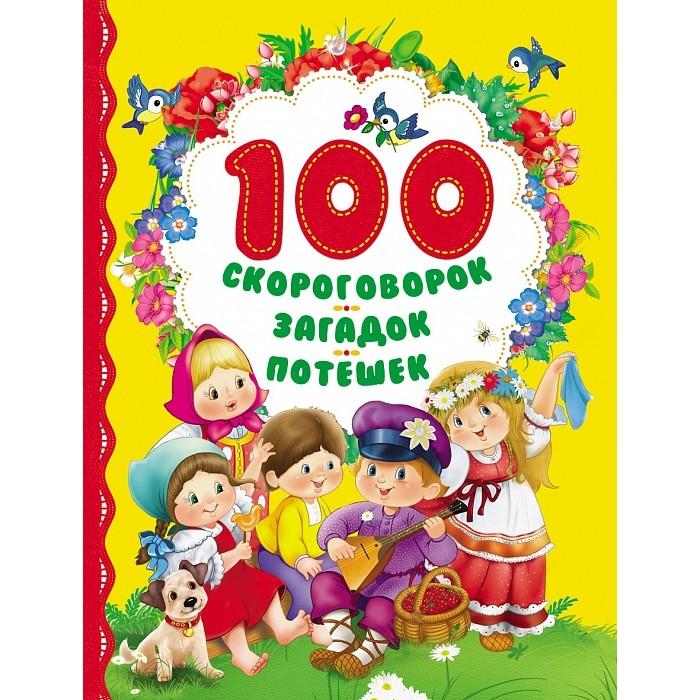 Художественные книги Росмэн 100 скороговорок, загадок, потешек росмэн росмэн самые лучшие наклейки птицы